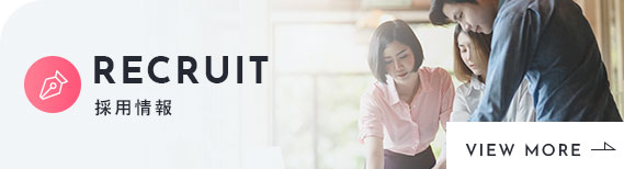 松山市 ホームページ制作 BLOOM WORKS ブルームワークス 採用情報