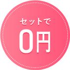 松山市 ホームページ制作 BLOOM WORKS ブルームワークス セットで0円