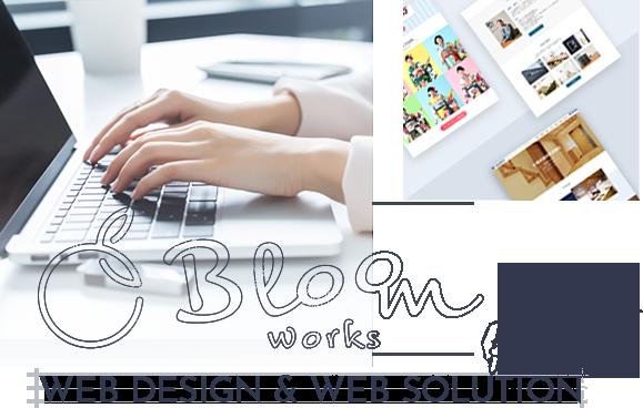 松山市 ホームページ制作 BLOOM WORKS ブルームワークス コンセプト