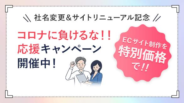 松山市 ホームページ制作 BLOOM WORKS ブルームワークス コロナに負けるな!!応援キャンペーン開催中!!