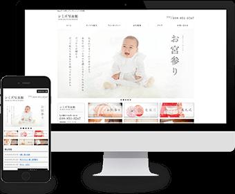 松山市 ホームページ制作 BLOOM WORKS ブルームワークス デバイス