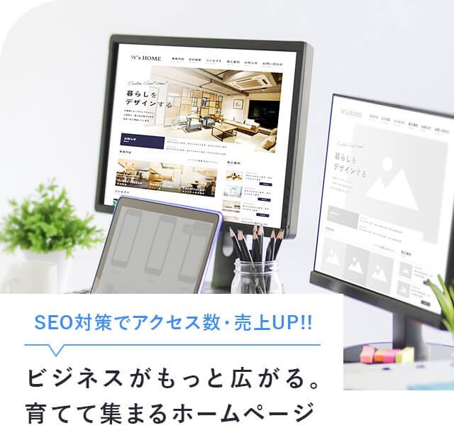 松山市 ホームページ制作 BLOOM WORKS ブルームワークス