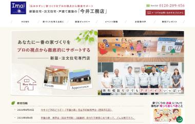 西条市 株式会社今井工務店様